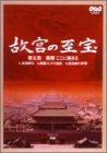 NHK 故宮の至宝 第五集 風雅 ここに極まる