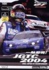 一触即発!JGTC2004 Vol.2 Round 3/4 [DVD]