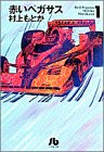 赤いペガサス (1) (小学館文庫)