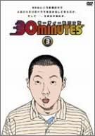 30 minutes 3 [DVD]