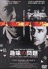 趣味の問題  Bernard Rapp [DVD]