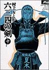 六三四の剣 (10) (少年サンデーコミックス〈ワイド版〉)