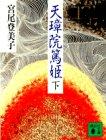 天璋院篤姫〈下〉 (講談社文庫)
