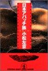 日本アパッチ族 (光文社文庫)
