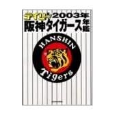 デイリー版2003年阪神タイガース年鑑 (Gakken mook)
