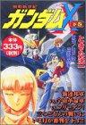 機動新世紀ガンダムX 下巻 (プラチナコミックス)