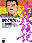 雀狼伝説 6―蒼き狼たち (近代麻雀コミックス)