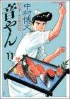 音やん 11 (アクションコミックス)