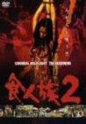 食人族2 [DVD]