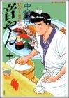 音やん 10 (アクションコミックス)