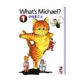 What's Michael? (1) (講談社まんが文庫)