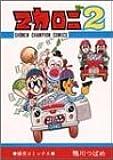 マカロニ2 (少年チャンピオンコミックス)