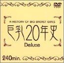 巨乳20年史Deluxe [DVD]