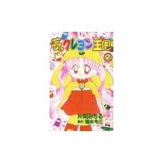 夢のクレヨン王国 (2) (講談社コミックスなかよし (889巻))