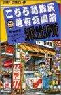 こちら葛飾区亀有公園前派出所 第95巻 1995-10発売