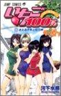 いちご100% 9 (ジャンプ・コミックス)