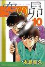 空の昴 (10) (少年マガジンコミックス)