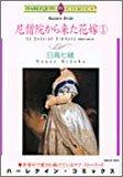 尼僧院から来た花嫁 / デボラ・シモンズ のシリーズ情報を見る