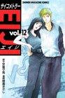 サイコメトラーEIJI (12) (講談社コミックス―Shonen magazine comics (2579巻))