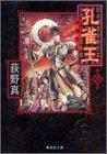 孔雀王―退魔聖伝― 4 (集英社文庫―コミック版)