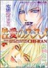 性愛のススメ / CHI-RAN のシリーズ情報を見る