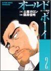 オールドボーイ―ルーズ戦記 (2) (Action comics)
