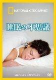 ナショナル ジオグラフィック 睡眠の不思議 [DVD]