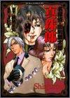 真珠郎―名探偵・由利麟太郎 (あすかコミックスDX)