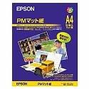 EPSON KA450PM(A4サイズPMマット紙:50枚)