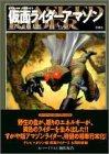仮面ライダーアマゾン (Action comics)