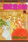 福家堂本舗 (1) (マーガレットコミックス (2434))