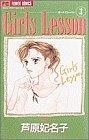 Girls lesson 3 (フラワーコミックス)