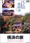 大人の旅物語 「横浜の旅」