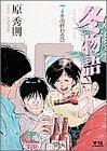 冬物語 7 (ヤングサンデーコミックス)