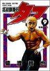 高校鉄拳伝タフ (9) (ヤングジャンプ・コミックス)