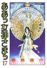 ああっ女神さまっ 第17巻 1998年09月19日発売