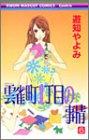 雲雀町1丁目の事情 6 (りぼんマスコットコミックス)