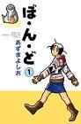 ぼ・ん・ど 1 (講談社コミックス 月刊少年マガジン)