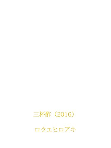 三杯酢(2016)