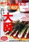 Hanako WESTちびおいしい大阪—なにわグルメ情報決定版! (Magazine House mook)