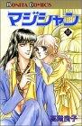 マジシャン (17) (ボニータコミックス)