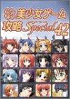 パソコン美少女ゲーム攻略スペシャル〈42〉 (美少女ゲーム攻略スペシャルシリーズ)
