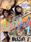 �ե����ƥ��å�1 [DVD]