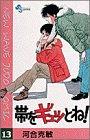 帯をギュッとね!―New wave judo comic (13) (少年サンデーコミックス)