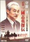 守屋洋リーダーたちの実像 正史 三國志英傑伝 [DVD]