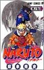 NARUTO -ナルト- 第7巻