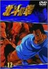 TVシリーズ 北斗の拳 Vol.12 [DVD]