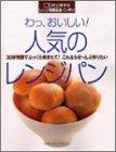 わっ、おいしい!人気のレンジパン―村上祥子のレンジ発酵最速パン作り (Gakken hit mook)