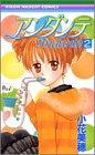 アンダンテ (2) (りぼんマスコットコミックス (1359))