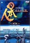 日本人はるかな旅 第5集 そして 日本人 が生まれた [DVD]